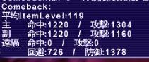 FF11青魔のPerfidien(ハデス)ソロ攻略ベガリインスペクター時のステータス