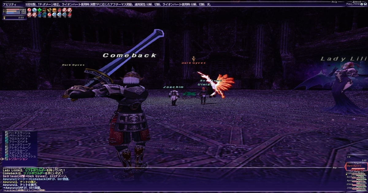 FF11 ★翼持つ女神 戦闘画面