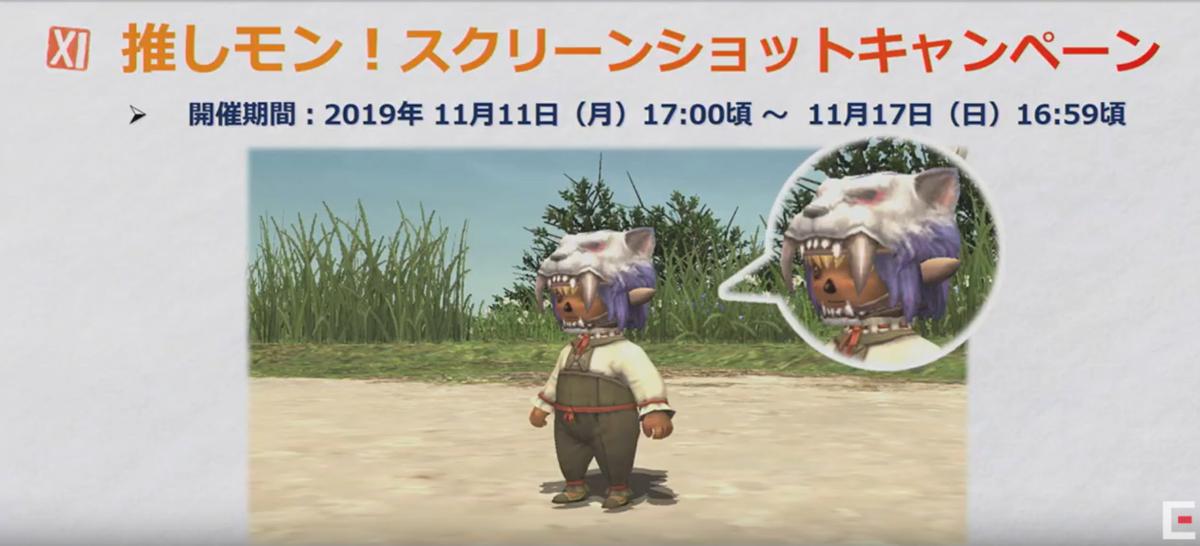 FF11 推しモンスクリーンショットキャンペーン