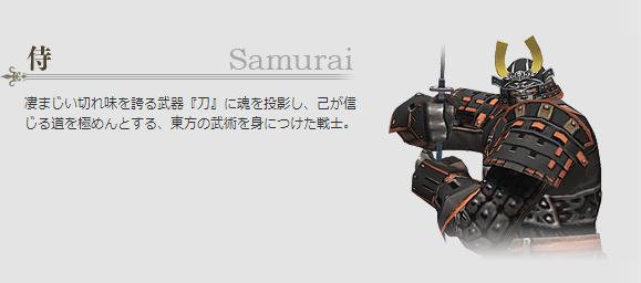 FF11 侍