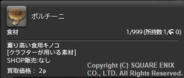 f:id:ff14atomosllp:20201117113638p:plain