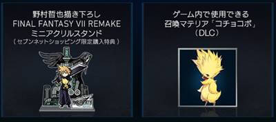 FF7リメイク 予約 セブンイレブン