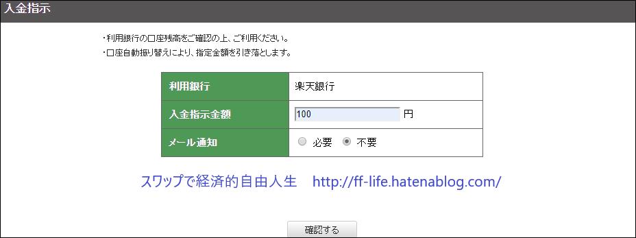 f:id:ff_life:20190628153844p:plain