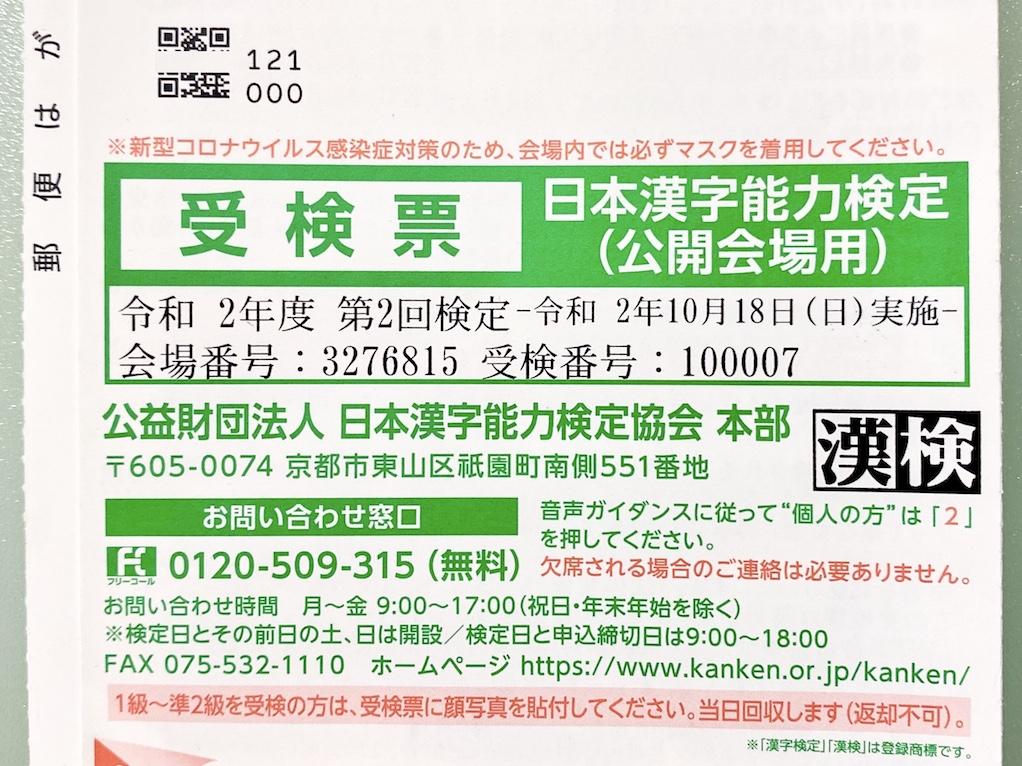 f:id:fffw2:20201103184100j:plain:w480