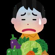 野菜嫌いの男性