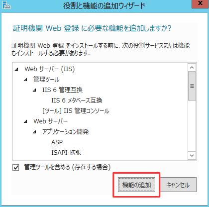 証明機関のインストール ~Web登...
