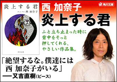 「西加奈子『炎上する君』又吉直樹帯文」