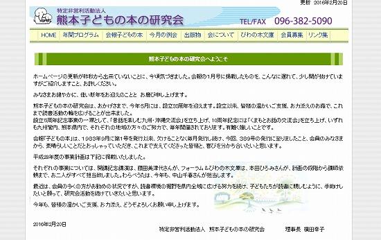 熊本子どもの本の研究会