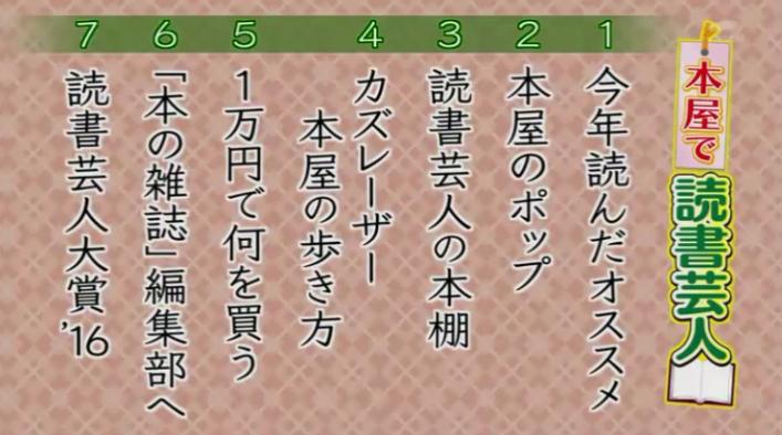 アメトーーク!『読書芸人』放送内容