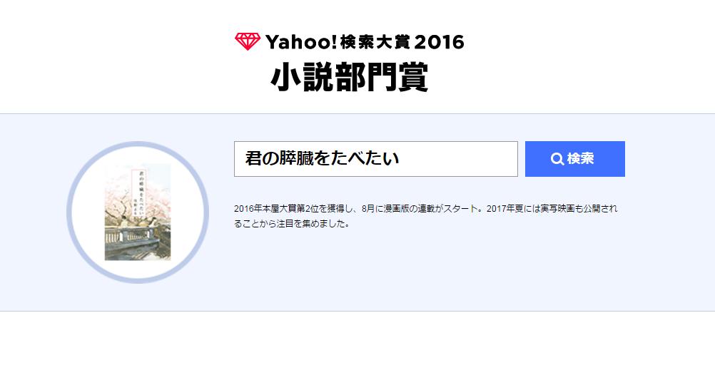 Yahoo!検索大賞2016 小説部門章『君の膵臓をたべたい』