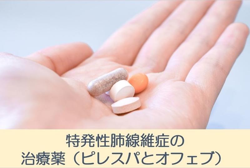 特発性肺線維症の治療薬