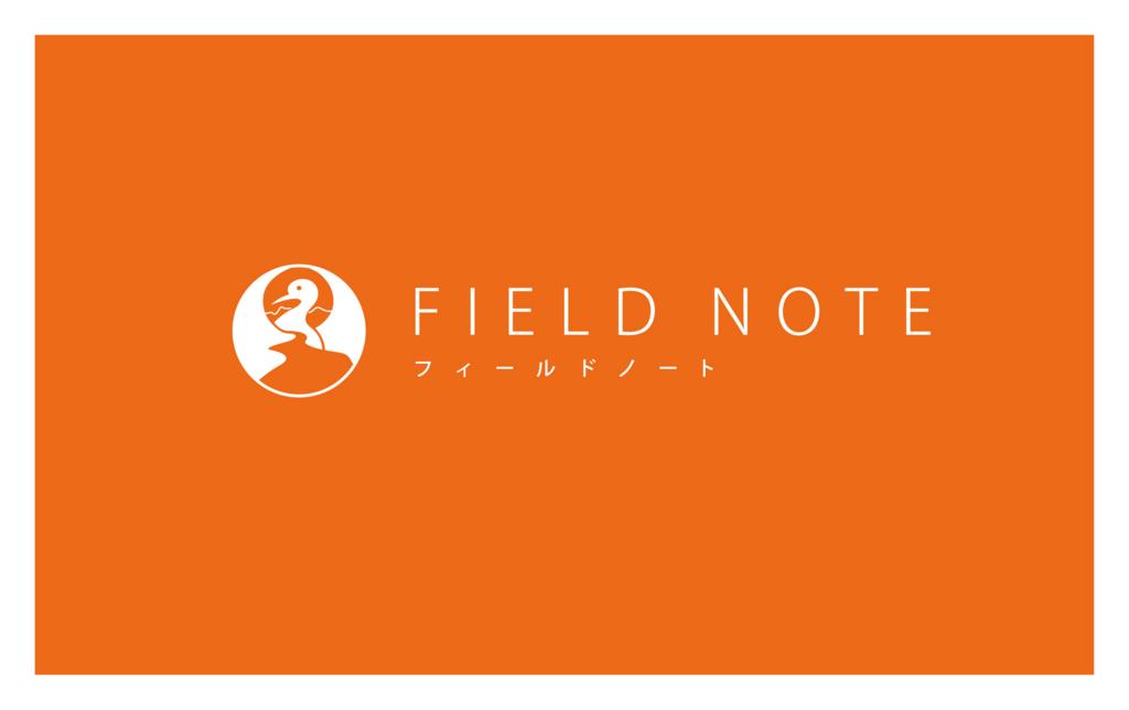 f:id:fieldnotekushiro:20151216152000j:plain