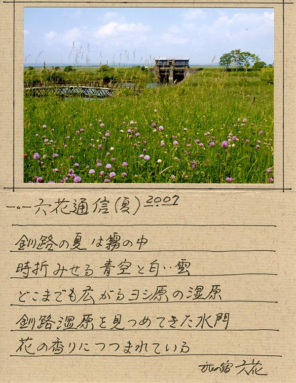 f:id:fieldnotekushiro:20160912133035j:plain