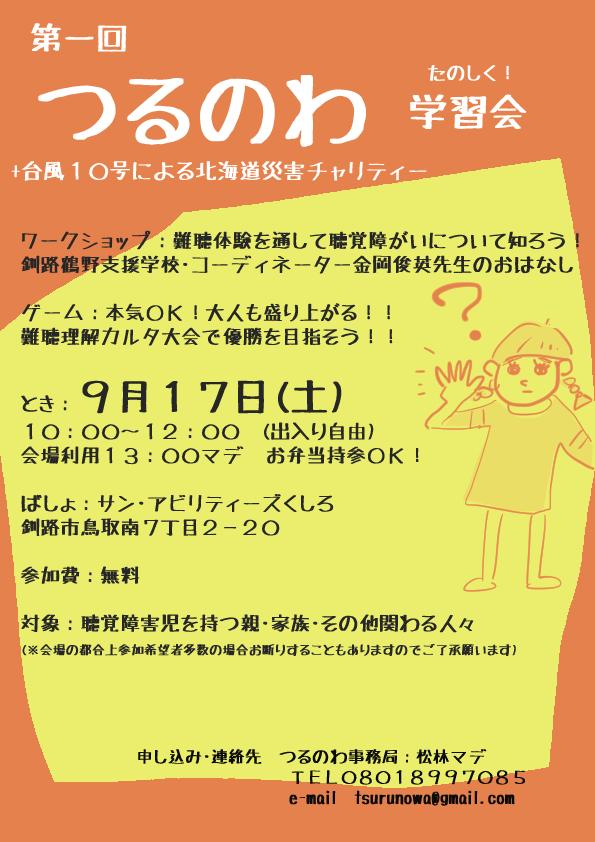f:id:fieldnotekushiro:20160916214330j:plain