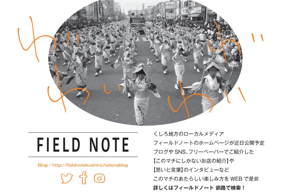 f:id:fieldnotekushiro:20160920194159p:plain