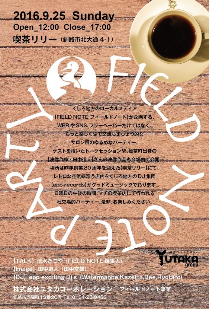 f:id:fieldnotekushiro:20160926171501j:plain