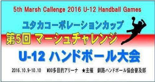 f:id:fieldnotekushiro:20161007095221j:plain