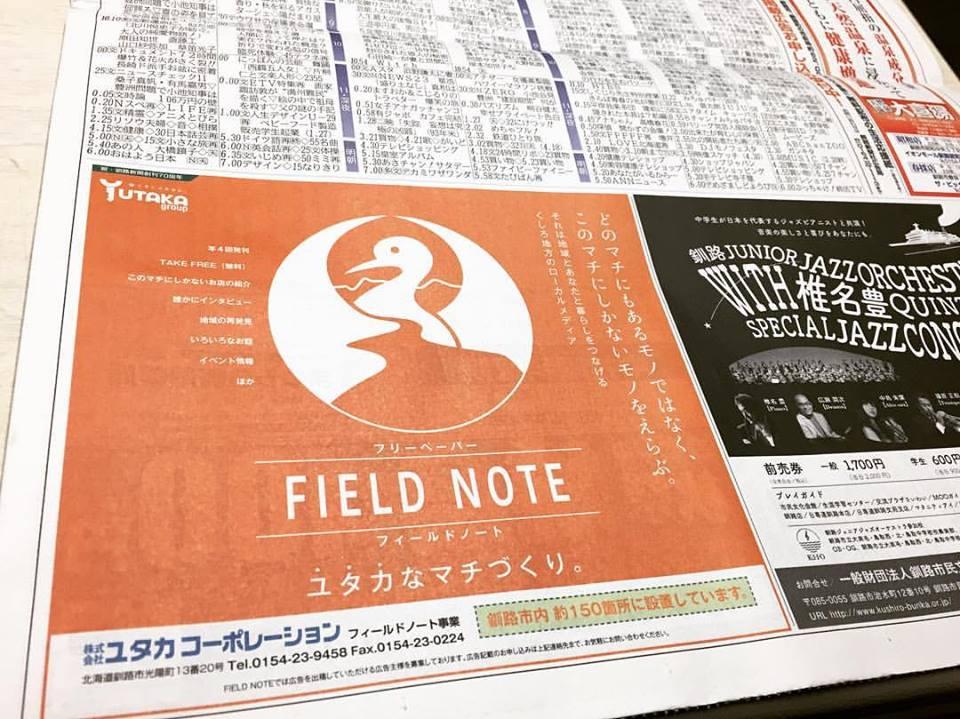 f:id:fieldnotekushiro:20161117231700j:plain