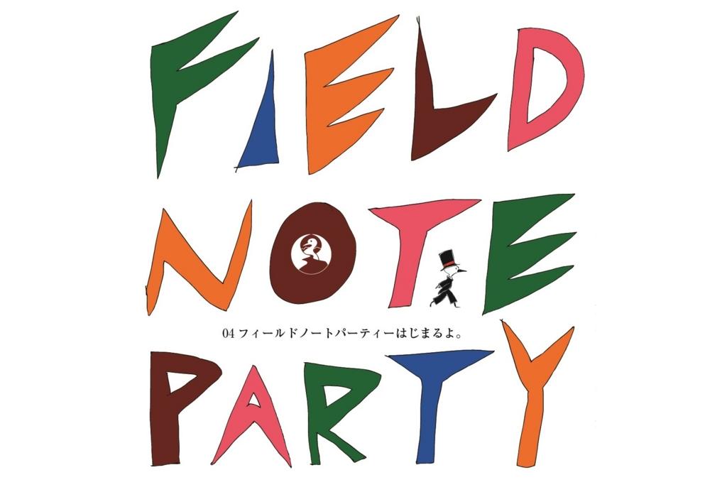 f:id:fieldnotekushiro:20170113202440j:plain
