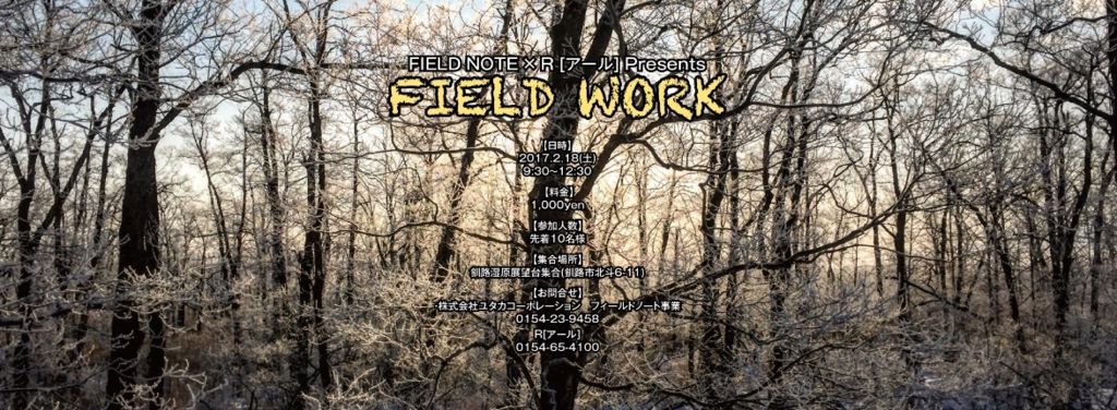 f:id:fieldnotekushiro:20170223205446j:plain