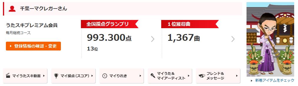 f:id:fighterpz:20180102124309p:plain