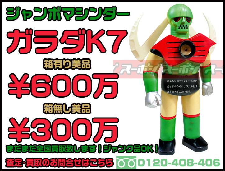 f:id:figurekaitori:20131206152402j:plain