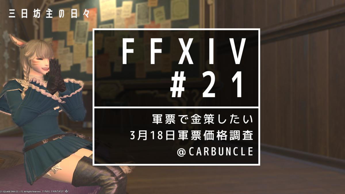 コークス ff14