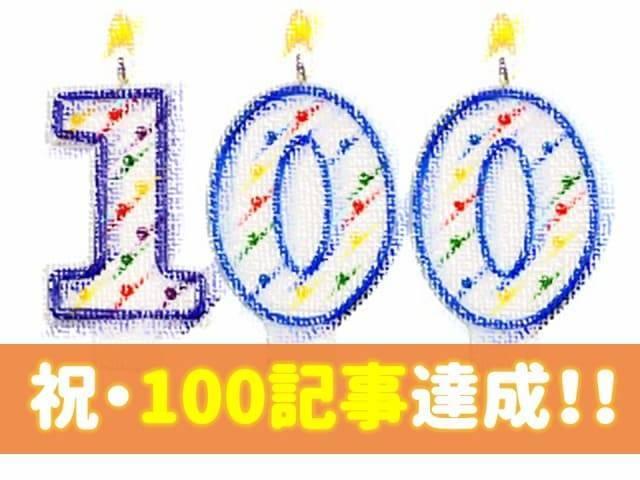 100日100記事