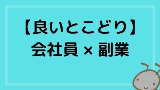 【良いとこどり】会社員×副業