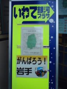 夢をかなえる学ぶlog‐頑張ろう!ニッポン‐-110423_1547~01.jpg