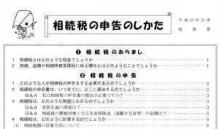 横浜で相続税と事業承継の対策に取り組む税理士のブログ