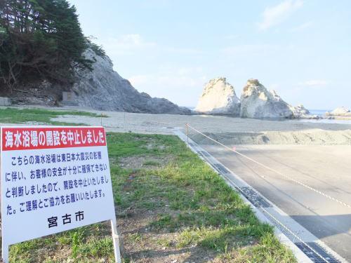 横浜で相続税と事業承継の対策に取り組む税理士のブログ-浄土ヶ浜2