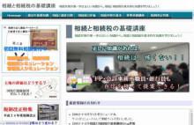 横浜で相続税と事業承継の対策に取り組む税理士のブログ-相続と相続税の基礎講座
