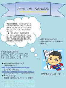 $横浜で相続税と事業承継の対策に取り組む税理士のブログ-pluson