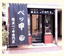 $横浜で相続税と事業承継の対策に取り組む税理士のブログ-べっ甲屋さん