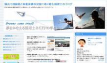 横浜で相続税と事業承継の対策に取り組む税理士のブログ-ブログデザイン
