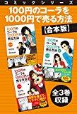 【合本版】コミックシリーズ 100円のコーラを1000円で売る方法 全3巻収録<【合本版】コミ...