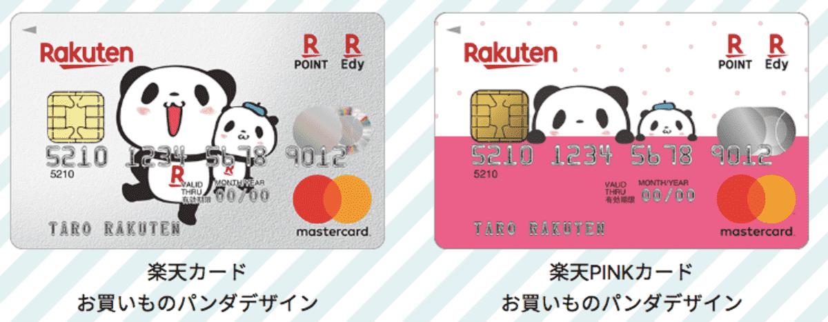 楽天カードの使い勝手はどうなのか|Rポイントが使いやすくなりおすすめ