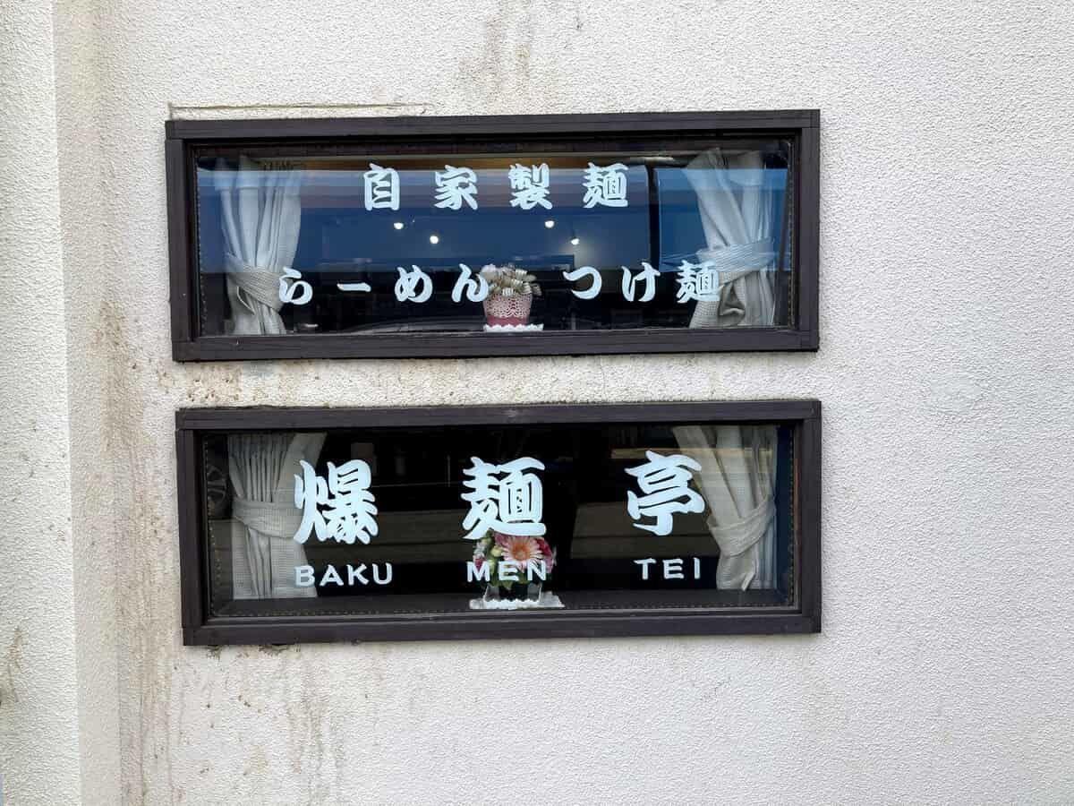 爆麺亭_所沢店のレビューのアイキャッチ画像