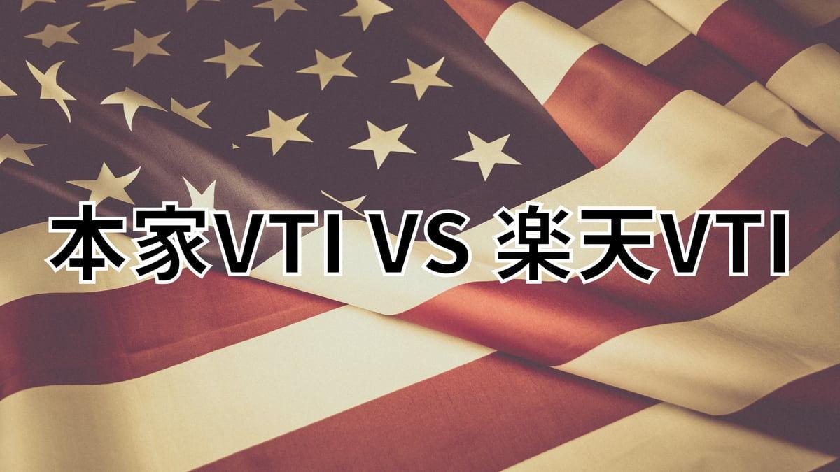 【2021年版】本家VTIと楽天VTIを比較【どっちがいい?】のアイキャッチ