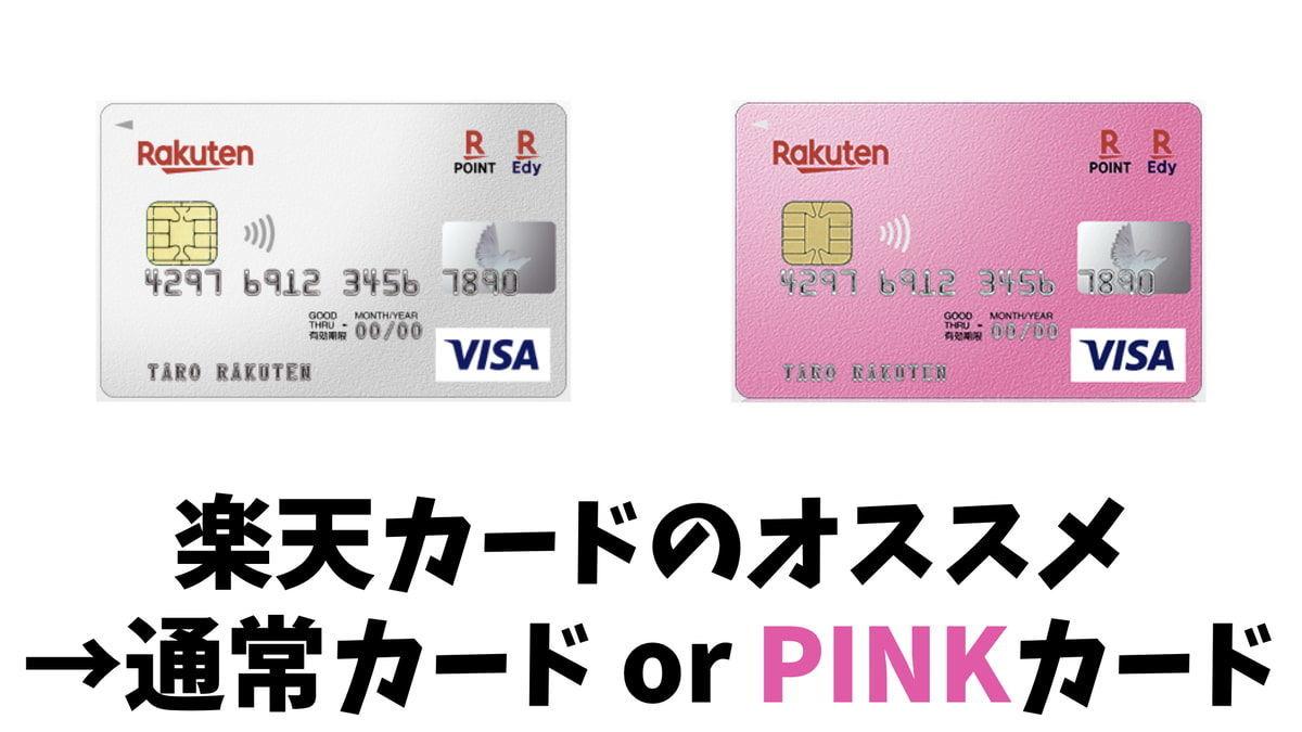 楽天カードの中でおすすめは?→「通常カード」か「楽天PINKカード」のアイキャッチ画像