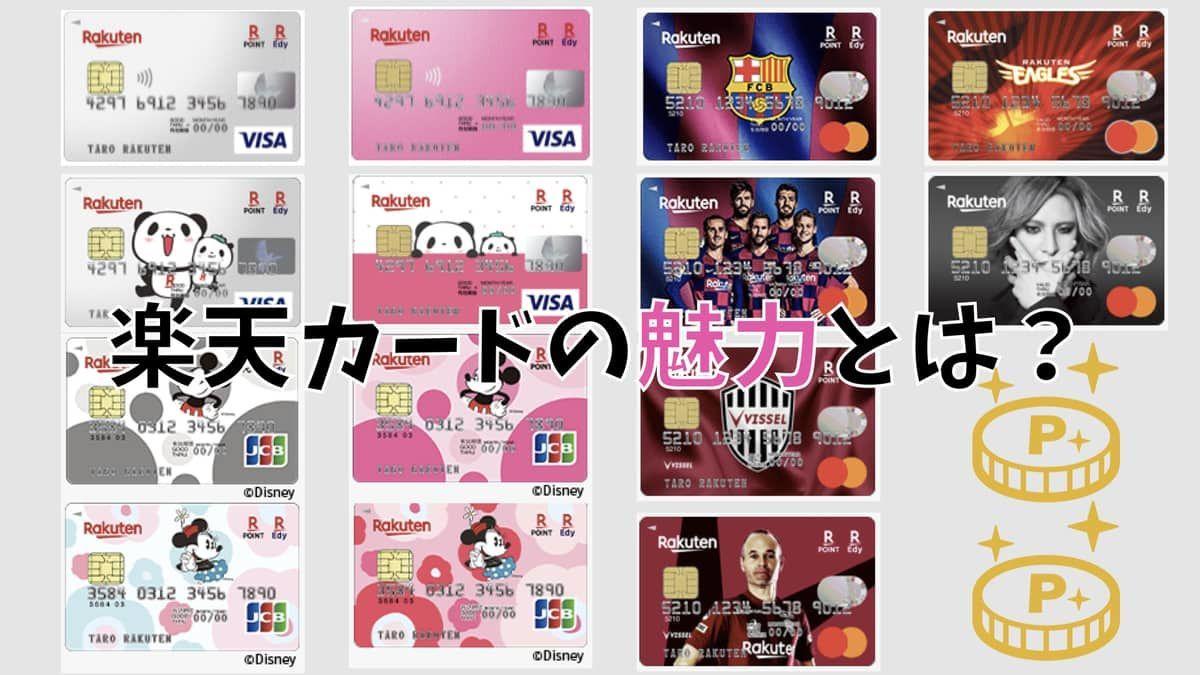 【クレカでリッチに!】楽天カードの魅力を紹介【ポイントがザクザク貯まる】のアイキャッチ画像
