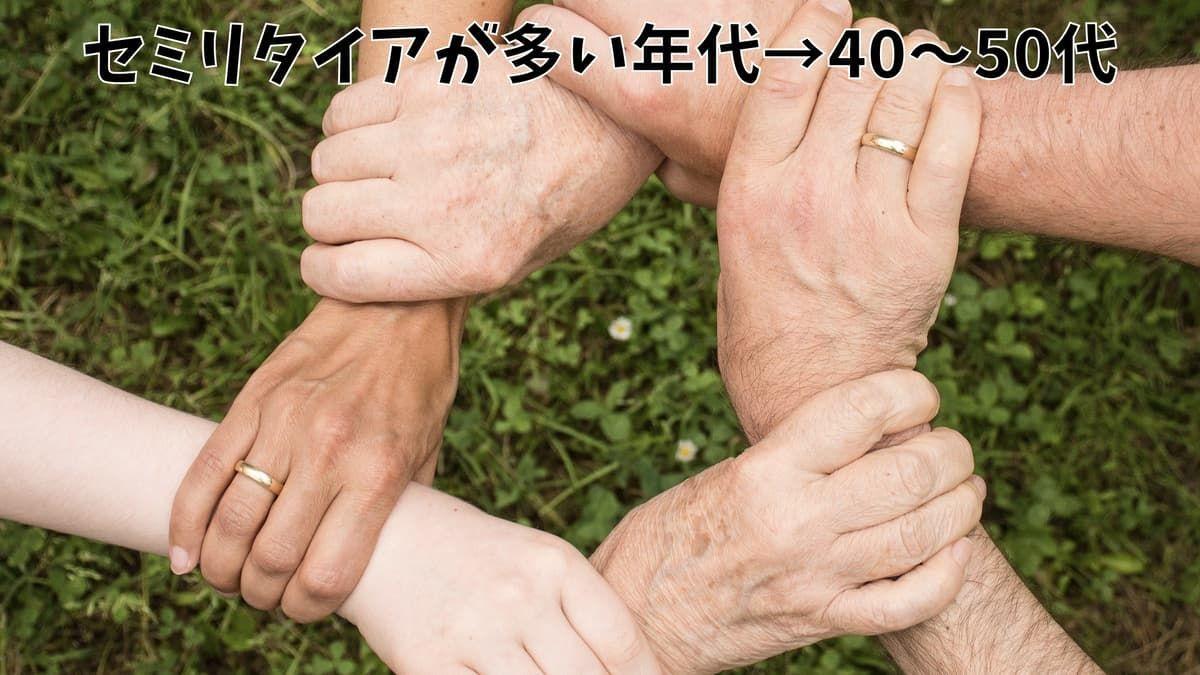 セミリタイアが多い年代→40〜50代