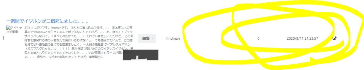f:id:findman:20200926210259p:plain