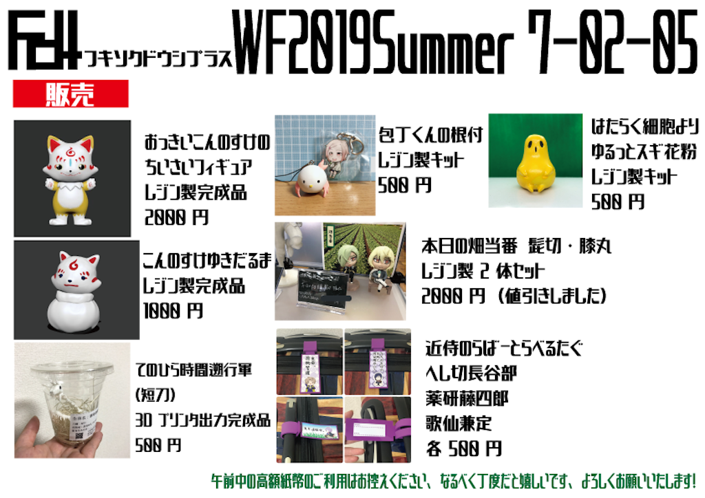 f:id:finefinefine:20190727125932p:image