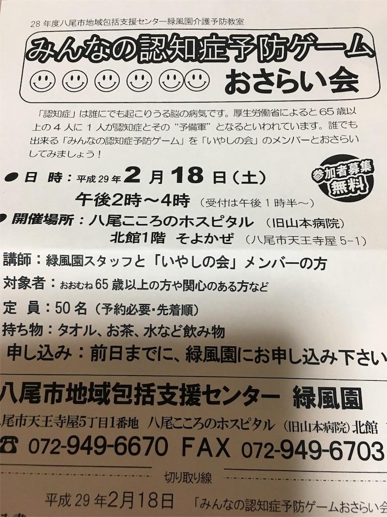 f:id:fineyoga:20170216232621j:image