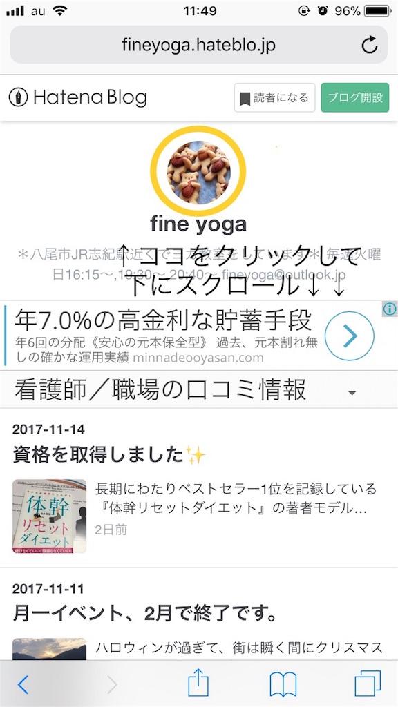f:id:fineyoga:20171117115345j:image