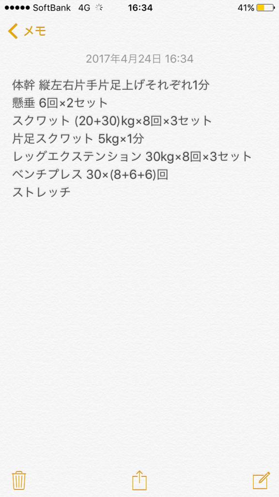 f:id:finswimepion:20170424214544p:plain