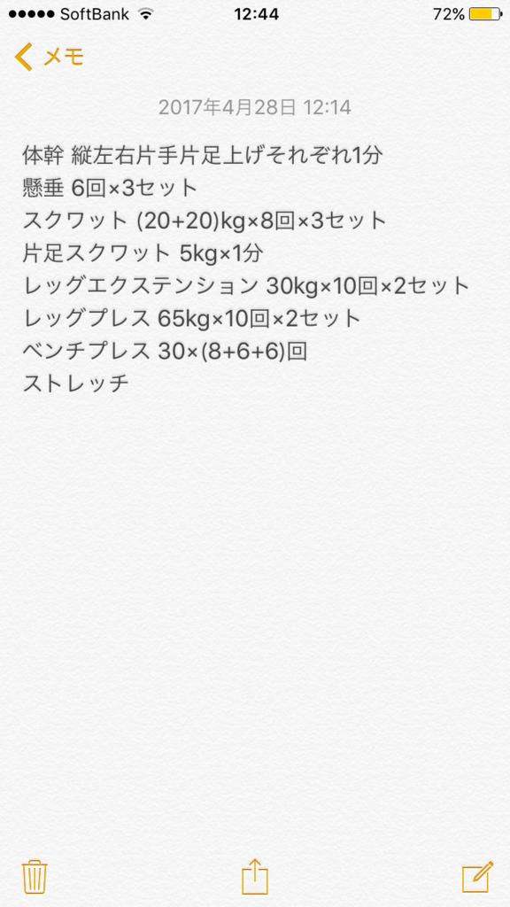 f:id:finswimepion:20170428124417p:plain