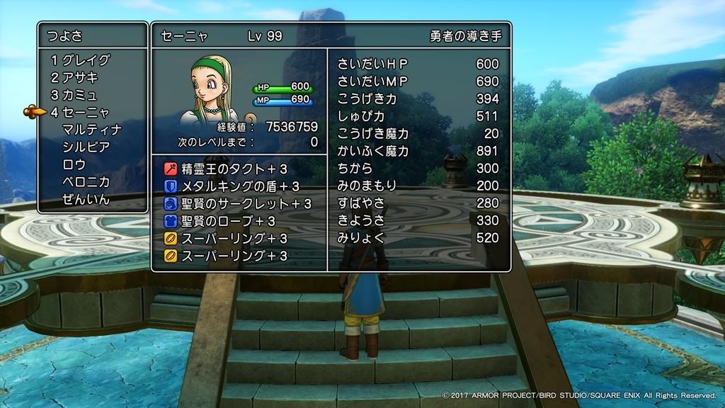 ドラクエ11ゲーム画像